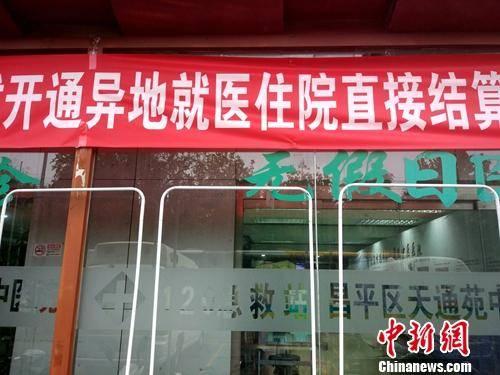 北京一家医院门口悬挂着开通跨省异地就医直接结算的横幅。中新网记者 李金磊 摄