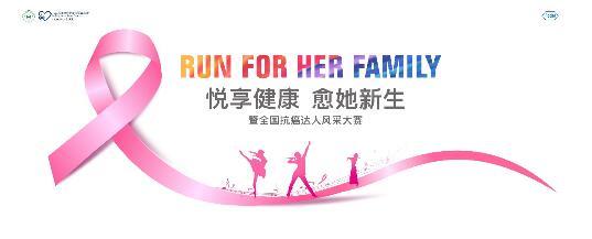 悦享健康 愈她新生 | RUN FOR HER FAMILY,名家共话乳腺癌的预
